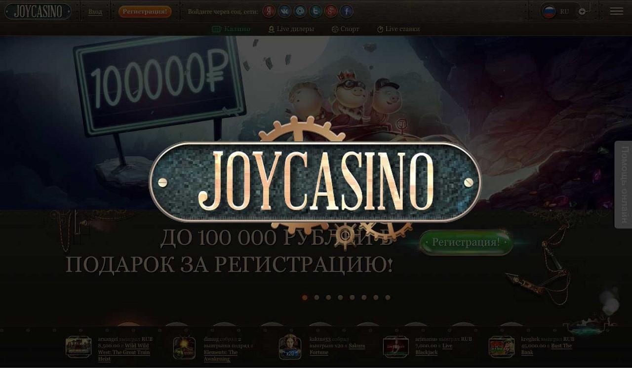 Джойказино — огляд офіційного сайту онлайн-казино